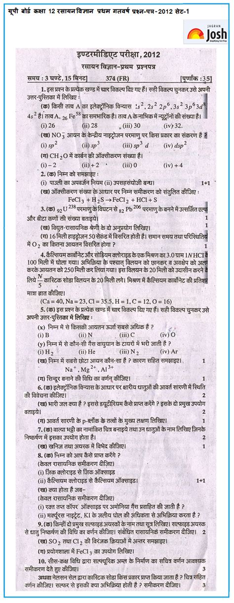 Hindi essay for class 12th png 583x1504